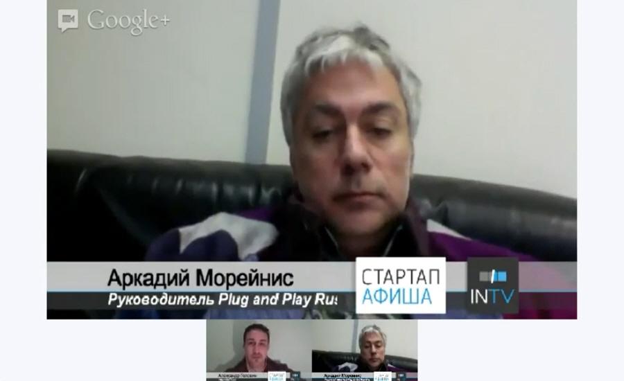Аркадий Морейнис руководитель компании Главстарт Стартап ТВ