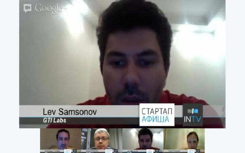 Лев Самсонов представитель бизнес-акселератора GTI Labs Стартап ТВ