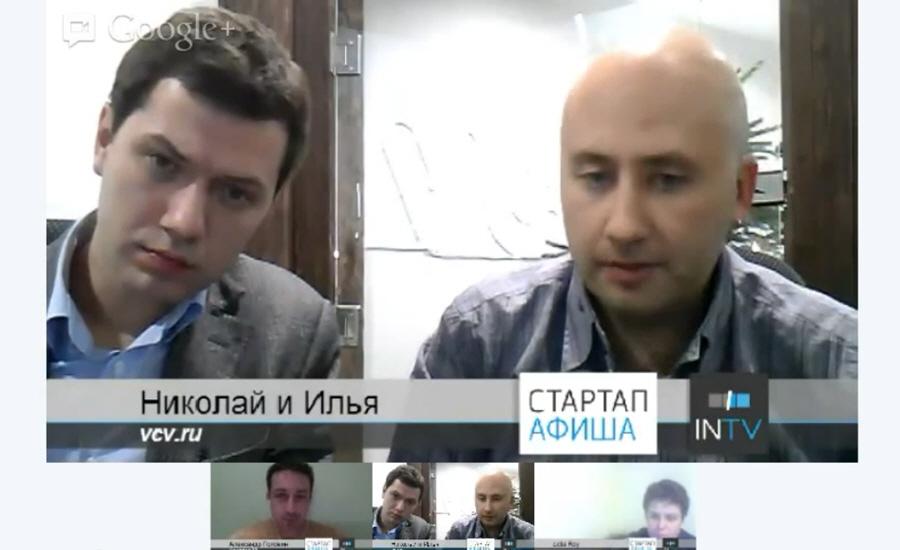 Николай Волчков генеральный директор компании VCV Стартап ТВ