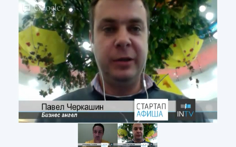 Павел Черкашин бизнес-ангел инвестор Стартап ТВ
