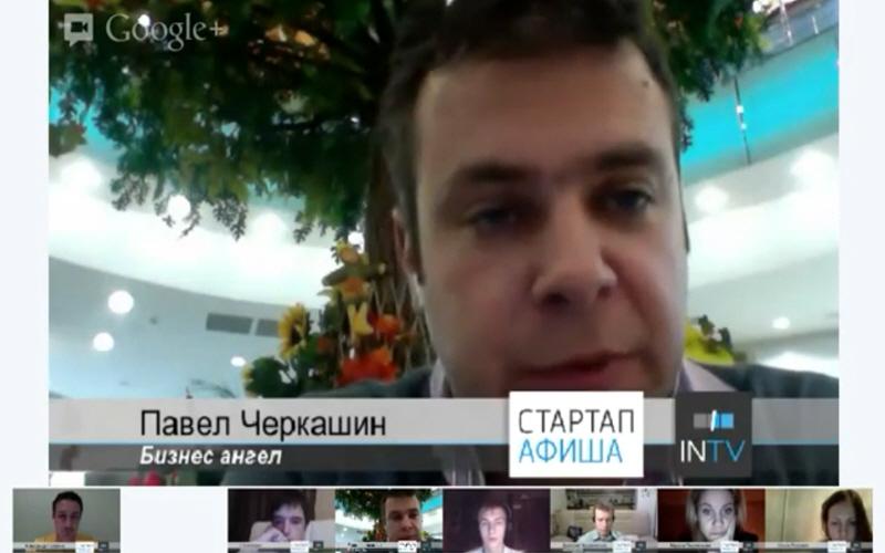 Павел Черкашин помогает развиваться молодым инновационным компаниям в сфере ИТ