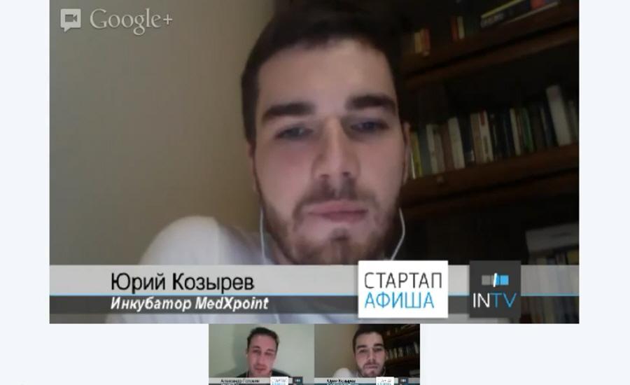 Юрий Козырев директор специализированного стартап-инкубатора MedXPoint Стартап ТВ
