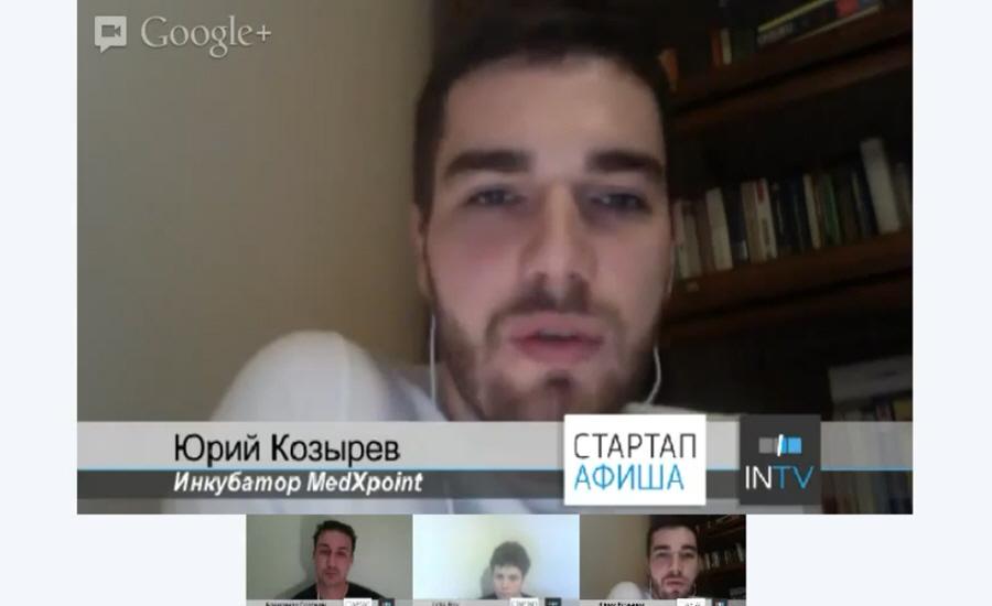 Юрий Козырев Стартапы в медицине