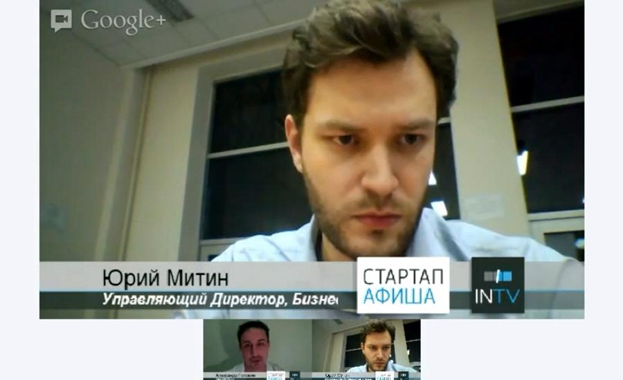 Юрий Митин управляющий директор Бизнес-инкубатора МГУ имени Ломоносова Стартап ТВ