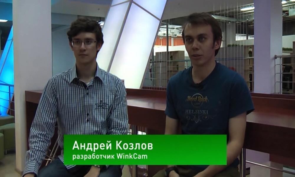 Андрей Козлов - разработчик Winkcam