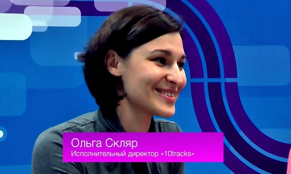 Ольга Скляр - соосновательница и исполнительный директор музыкального сервиса 10tracks