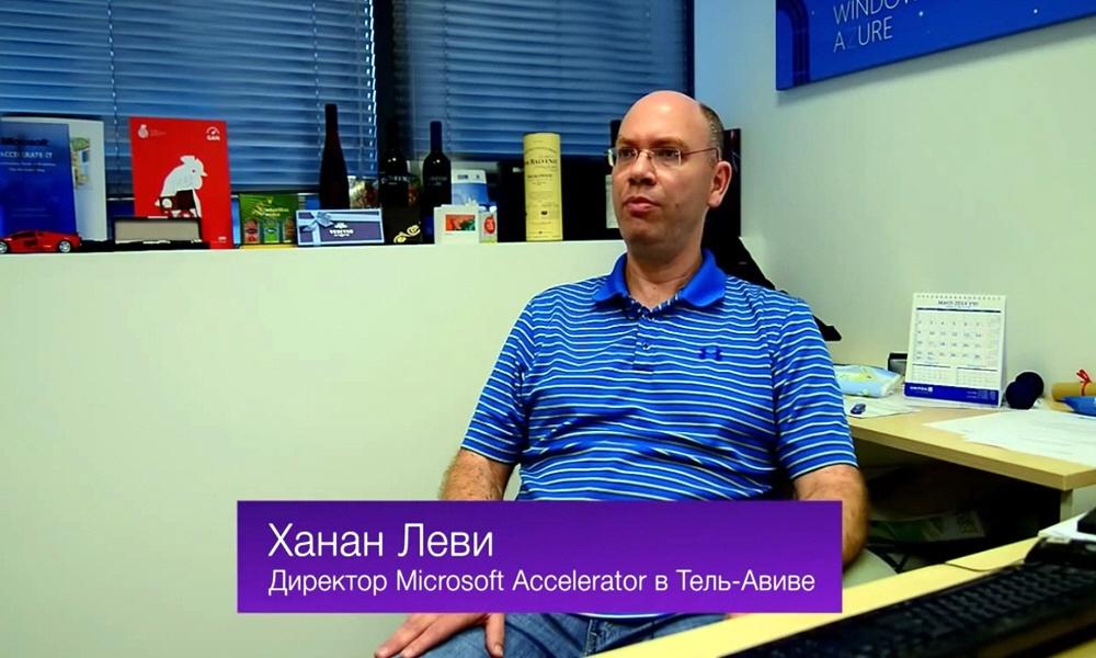 Ханан Леви - директор Microsoft Ventures Accelerator в Тель-Авиве