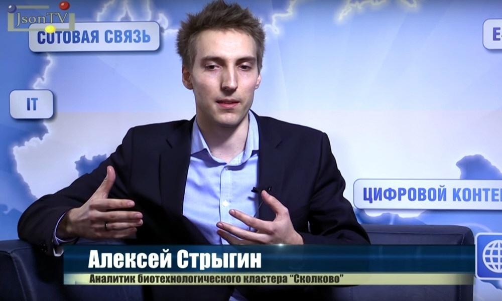 Алексей Стрыгин - аналитик кластера биомедицинских технологий фонда Сколково
