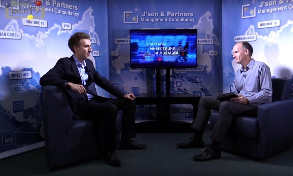 Алексей Стрыгин в программе Стартапы Инвестиции Инновации