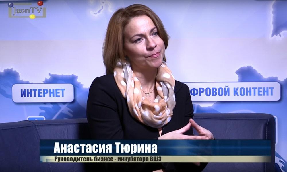 Анастасия Тюрина - руководитель бизнес-инкубатора Высшей Школы Экономики