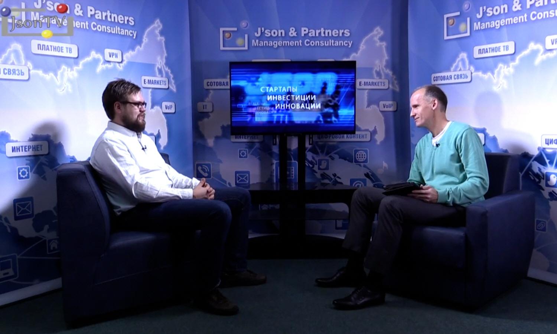 Андрей Афанасьев в программе Стартапы Инвестиции Инновации