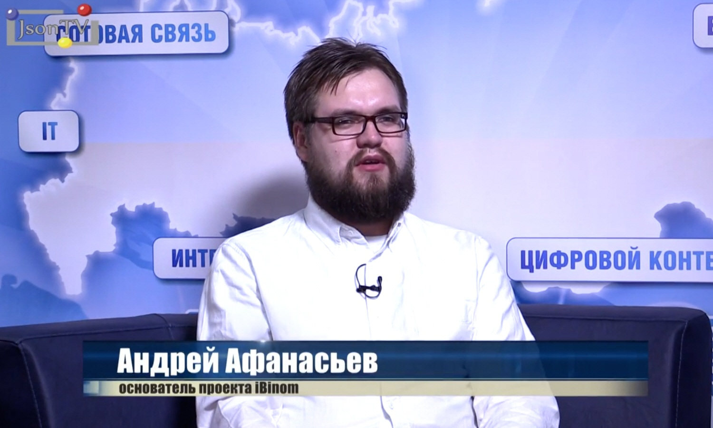 Андрей Афанасьев - основатель компании Ibinom