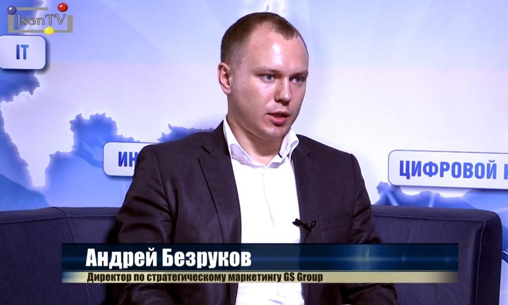 Андрей Безруков - директор по стратегическому маркетингу инвестиционно-промышленного холдинга GS Group