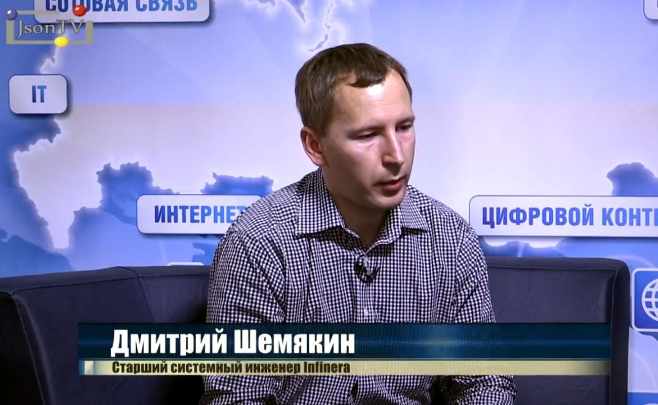 Дмитрий Шемякин - генеральный директор и старший системный инженер российского представительства Infinera