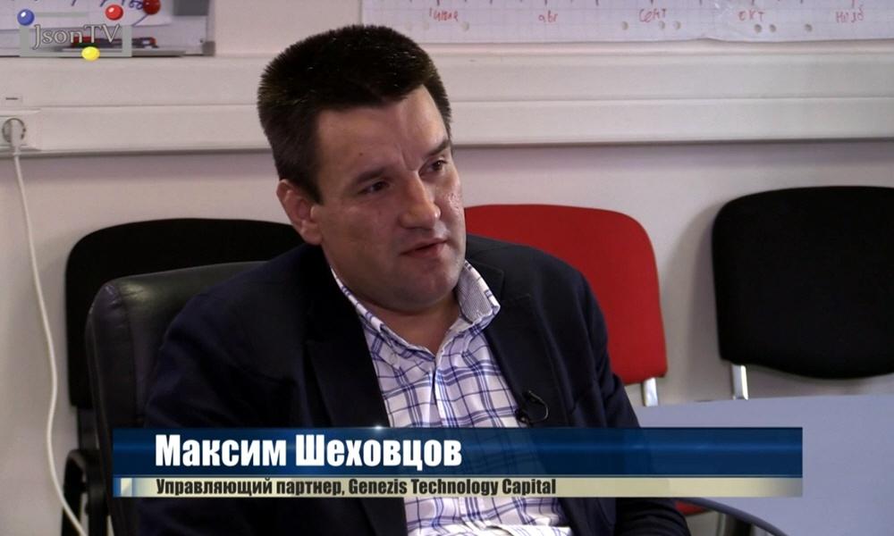 Максим Шеховцов - управляющий партнёр инвестиционного фонда Genezis Technology Capital