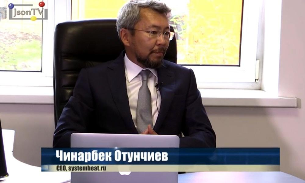 Чинарбек Отунчиев - генеральный директор компании Эффективные тепловые системы