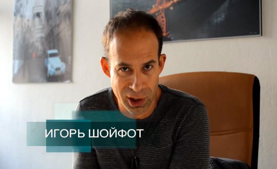 Стартапер Игорь Шойфот как сделать хороший питч Startup Story