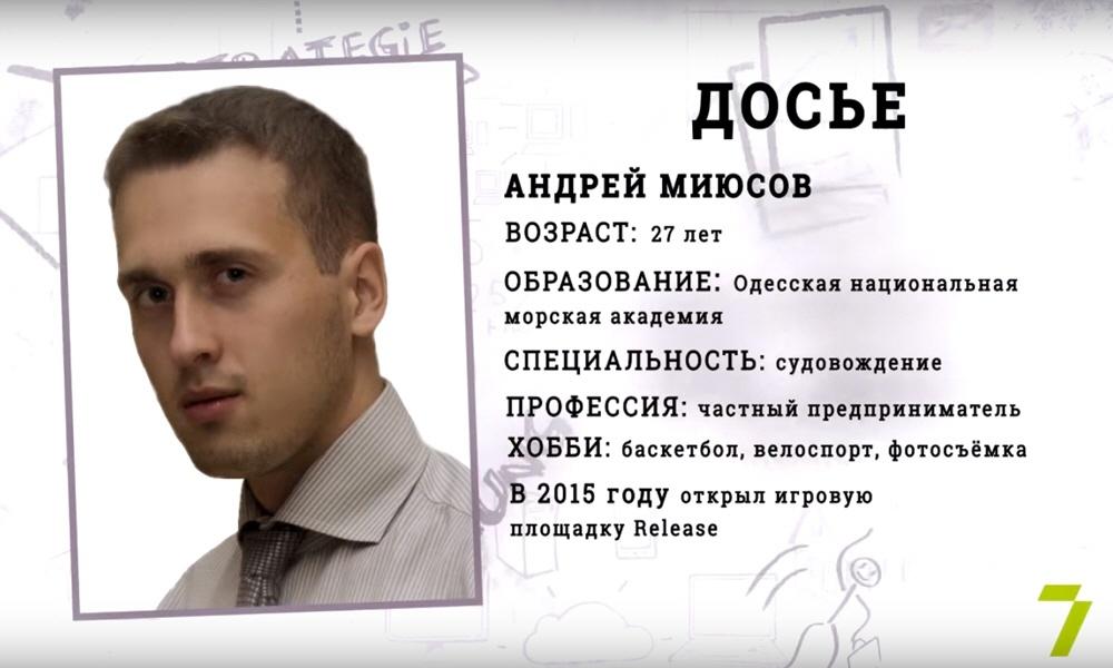Андрей Миюсов - создатель игровой площадки Release Игры Разума