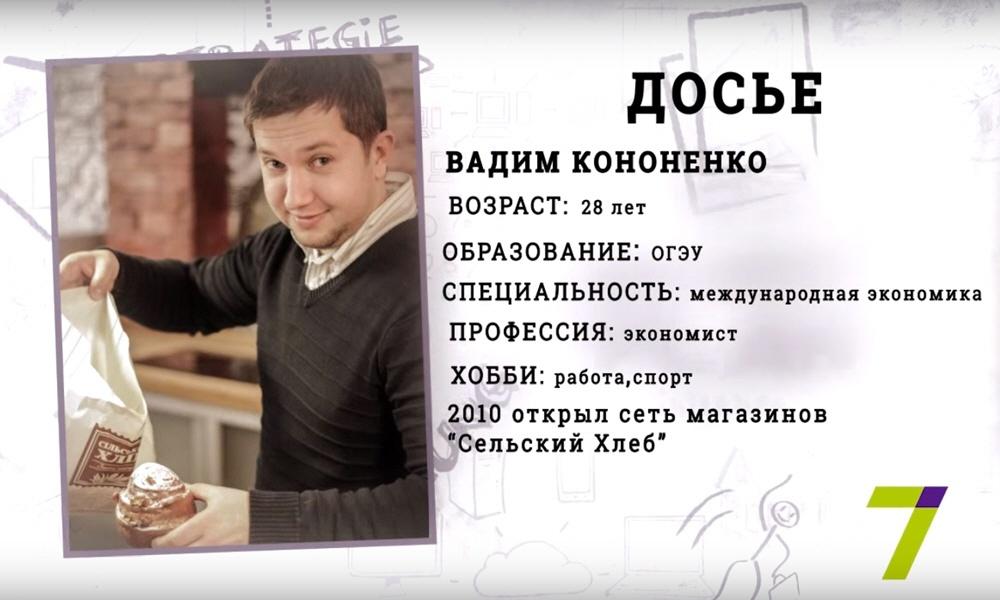 Вадим Кононенко - основатель сети магазинов-пекарен Сельский Хлеб