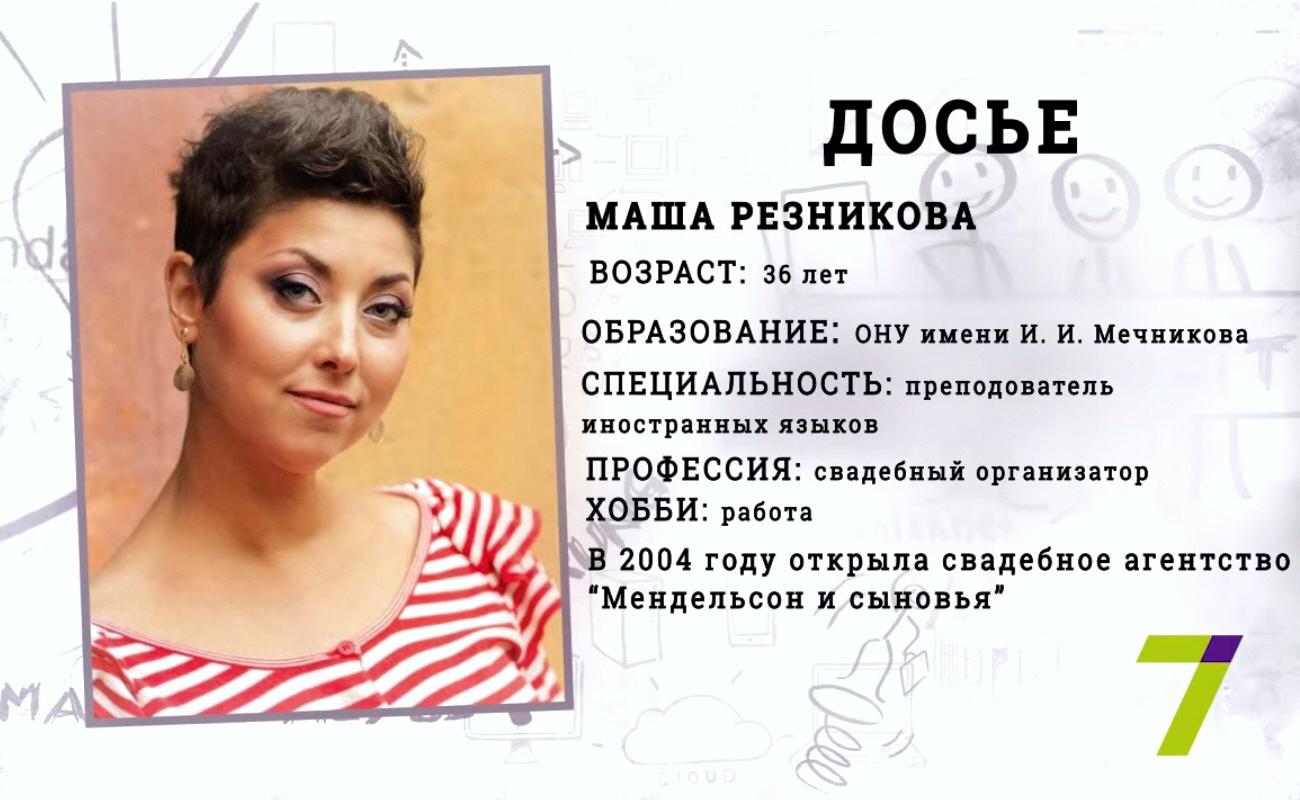 Мария Резникова - основательница свадебного агентства Мендельсон и сыновья