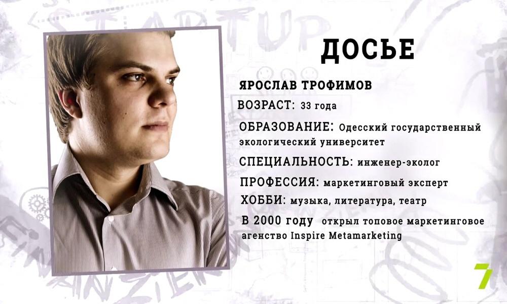 Ярослав Трофимов - создатель творческого пространства Перрон №7