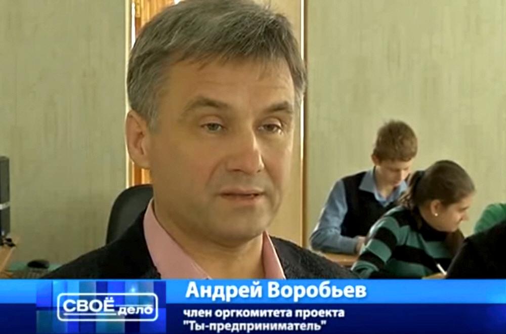 Андрей Воробьёв - член оргкомитета проекта Ты-Предприниматель