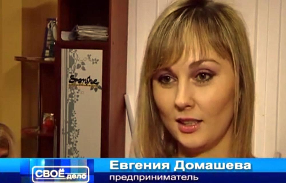 Евгения Домашева - владелица рекламно-полиграфической компании Персона Принт