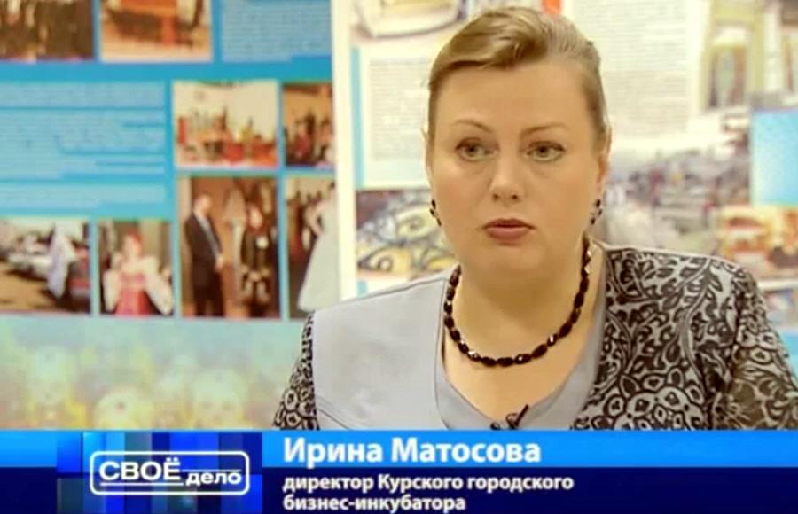 Ирина Матосова - директор Курского городского бизнес-инкубатора
