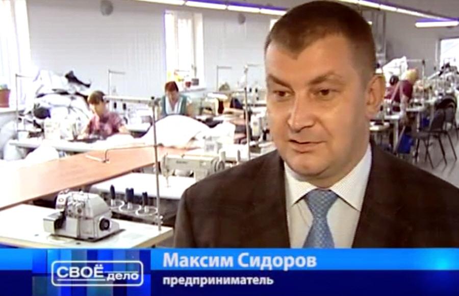 Максим Сидоров - учредитель торгово-производственного предприятия КурскСпецПошив