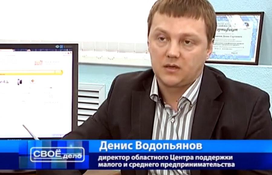 Денис Водопьянов - директор областного центра поддержки малого и среднего предпринимательства