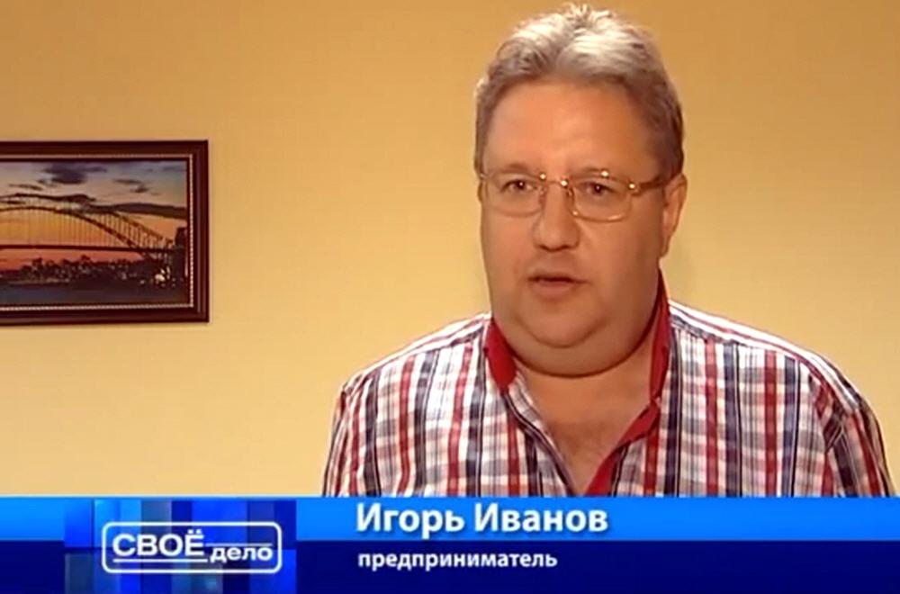 Игорь Иванов - руководитель производственной компании КЛЕОНА
