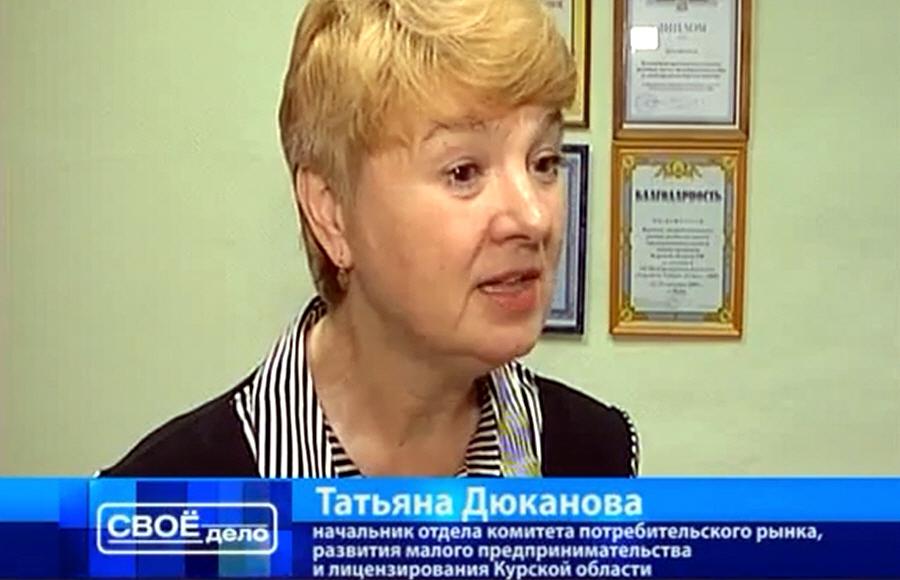 Татьяна Дюканова - начальник отдела комитета потребительского рынка Курской области