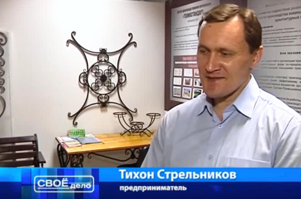 Тихон Стрельников - основатель производственной компании Техноковка