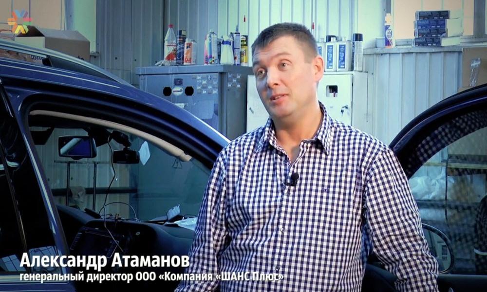 Александр Атаманов - генеральный директор компании ШАНС Плюс