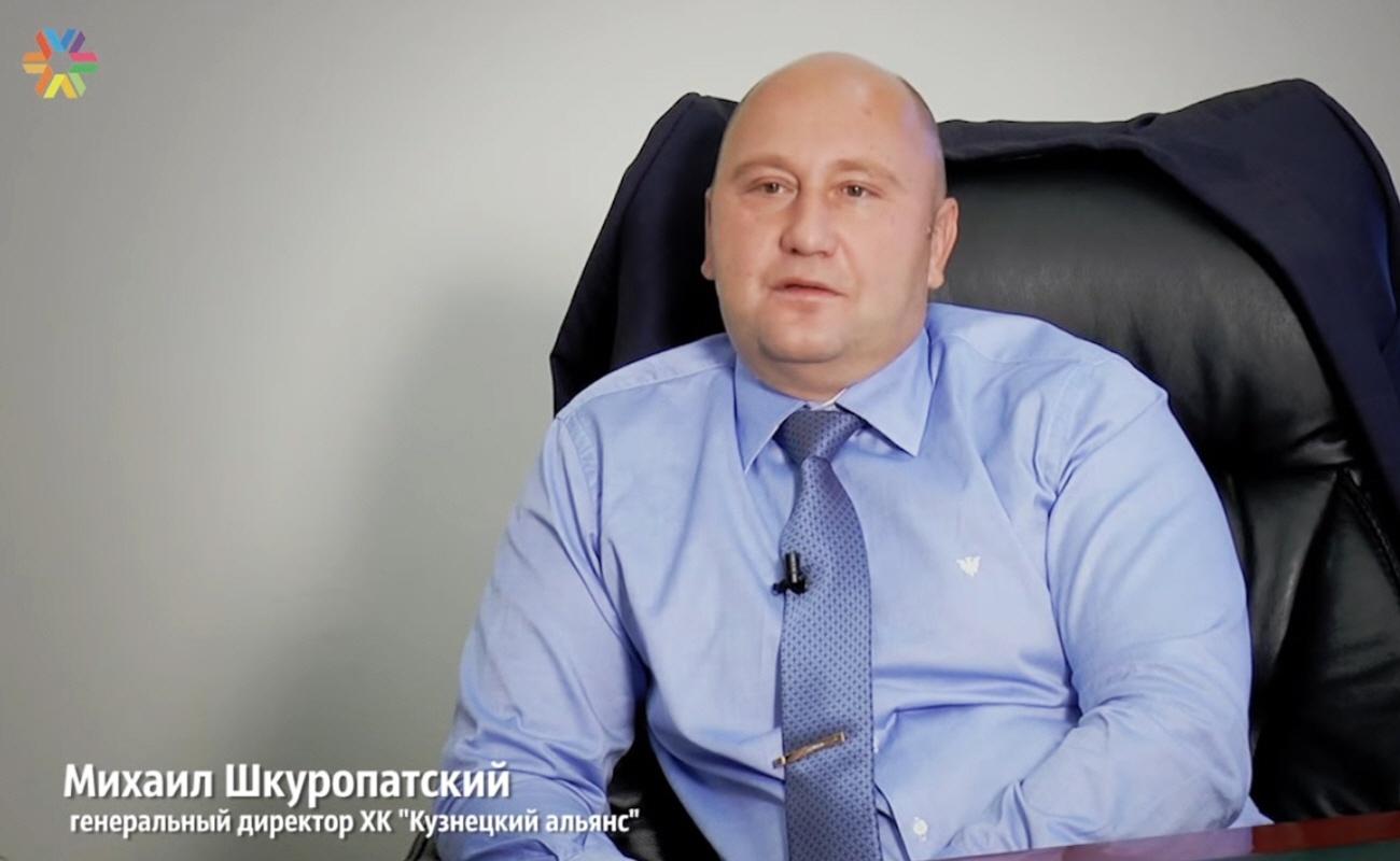 Михаил Шкуропатский - владелец и генеральный директор холдинговой компании Кузнецкий альянс