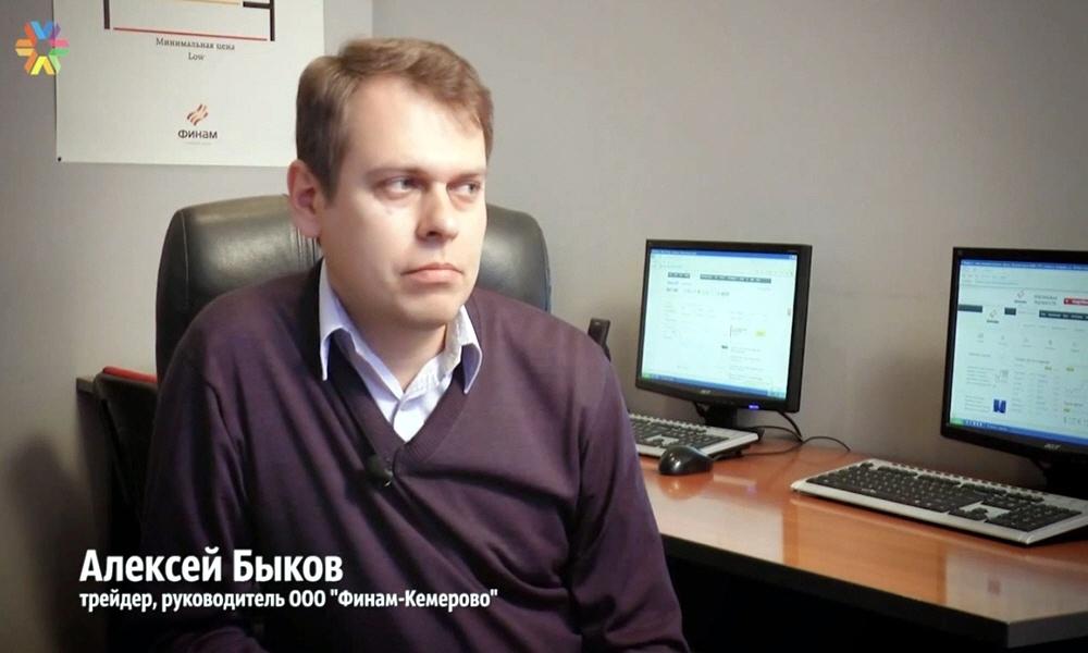 Алексей Быков - трейдер, заместитель директора инвестиционной компании Финам-Кемерово