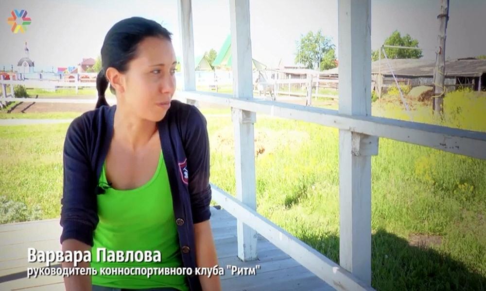 Варвара Павлова - руководитель конно-спортивного клуба Ритм