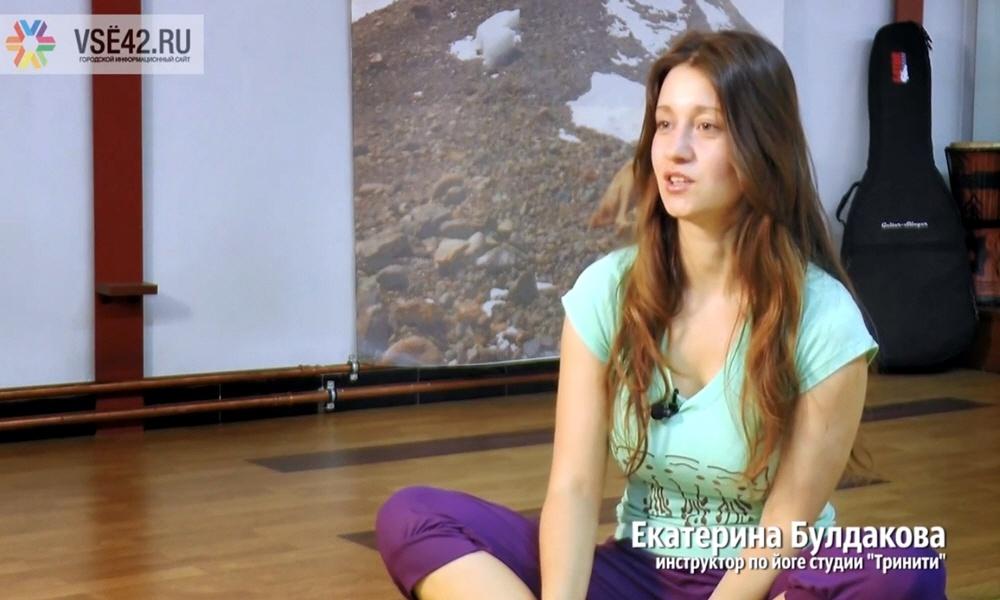 Екатерина Булдакова - директор по развитию рекламного агентства Алькасар, инструктор по йоге студии ТРИНИТИ