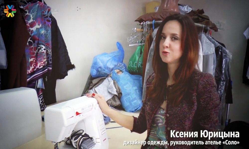 Ксения Юрицына - дизайнер одежды и владелица ателье Соло