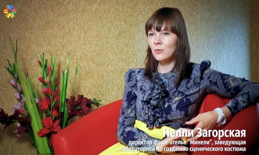 Нелли Загорская - модельер, владелица модного фэшн-ателье Минели