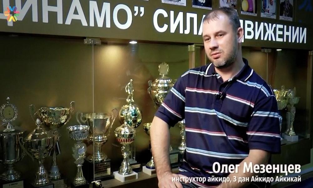 Олег Мезенцев - руководитель кемеровского отделения клуба айкидо Гакумон додзе
