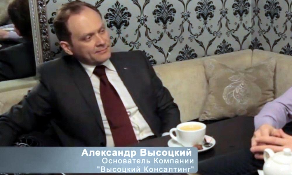 Александр Высоцкий владелец консалтинговой компании Visotsky Consulting