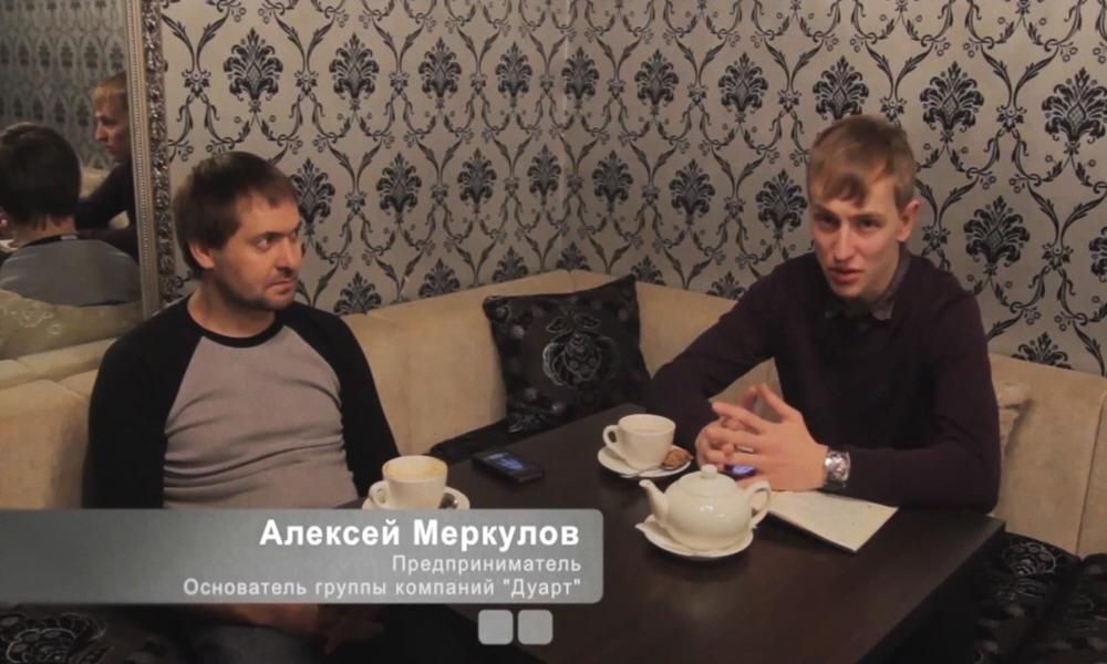 Алексей Меркулов - основатель группы компаний Дуарт