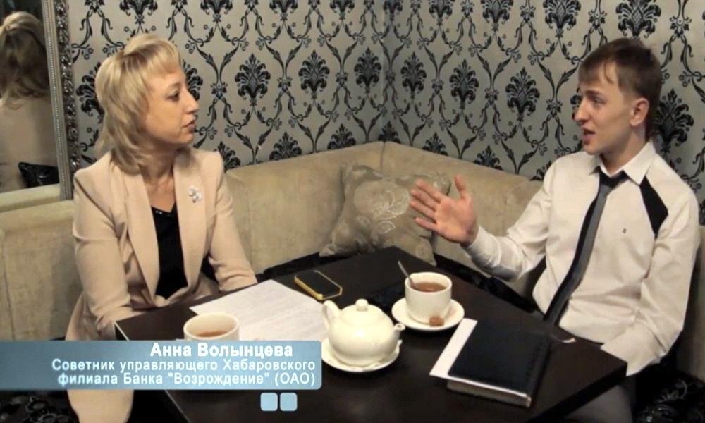Анна Волынцева советник Управляющего хабаровского филиала Банка Возрождение