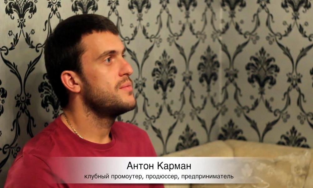 Антон Карман - владелец собственного продюсерского центра KarmanPro