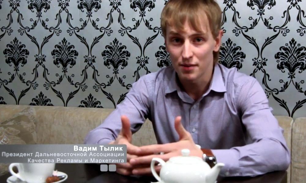 Вадим Тылик президент Дальневосточной Ассоциации качества рекламы и маркетинга