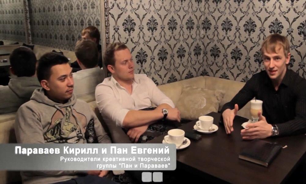 Евгений Пан и Кирилл Параваев основатели креативного агентства Пан и Параваев