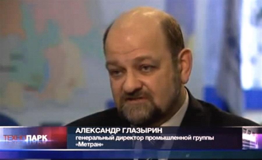 Александр Глазырин - генеральный директор промышленной группы Метран