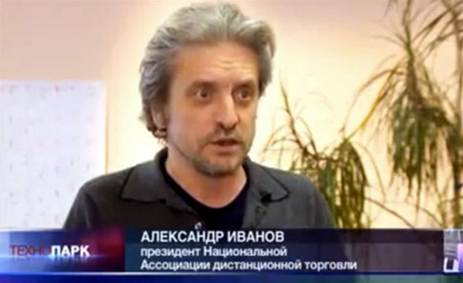 Александр Иванов - президент Национальной ассоциации дистанционной торговли
