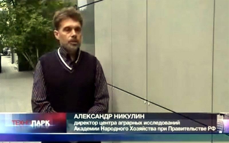 Александр Никулин - директор Центра аграрных исследований Российской Академии народного хозяйства